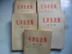 毛泽东选集 ···· 第 一二三四五 卷 · ··5本··合售   平装