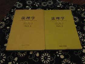 法理学 邓正来译庞德名著 一二卷