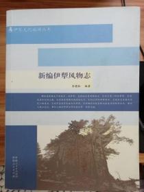 伊犁文化旅游丛书----新编伊犁风物志