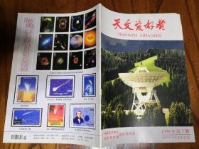 天文爱好者1999 5