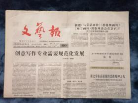《文艺报》  2012年7月20日 (第80期   总第3456期)