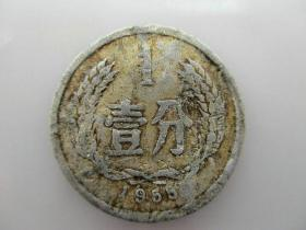 55年1分 硬分币 1955年1分 551 硬币 一分 壹分钱 铝分币(编1)