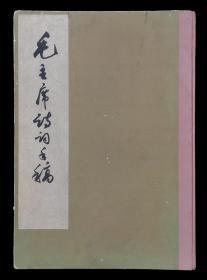 毛主席诗词手稿