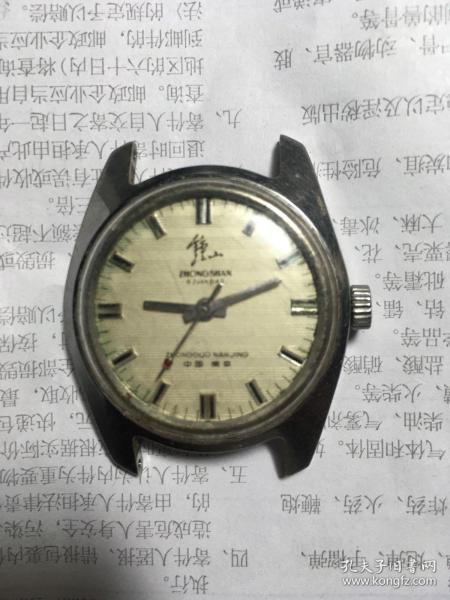 钟山牌手表老机械表腕表扭把头会走时飞快全钢防震不退换喔