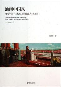 油画中国风:董希文艺术思想源流与实践
