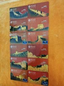 中国银行纪念卡(长城题材)
