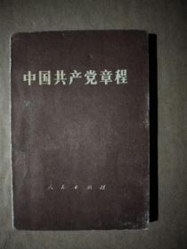 中国共产党章程【12大党章】(128开袖珍本纸封面,1982年一版一印)