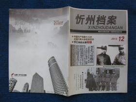 【创刊号】忻州档案  2012.12