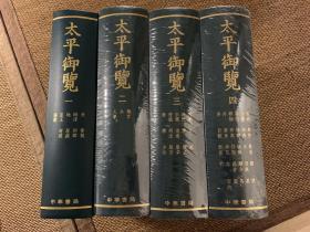 【全国包邮】太平御览(全四册)全新