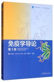 免疫学导论.第三版