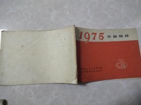 1975年年画缩样前书皮有开裂