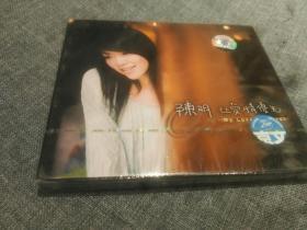 CD  陈明 让爱情优先 京文正版 全新未拆
