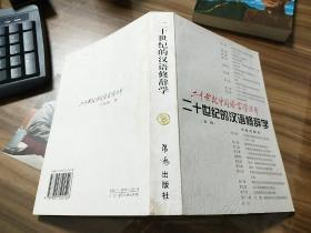 【签赠本】二十世纪的汉语修辞学(2000年1版1印,袁晖签赠贾文昭)