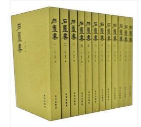 石匮书(套装共12册)原箱