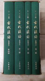 古代汉语(典藏本·全4册)