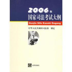 2006年国家司法考试大纲