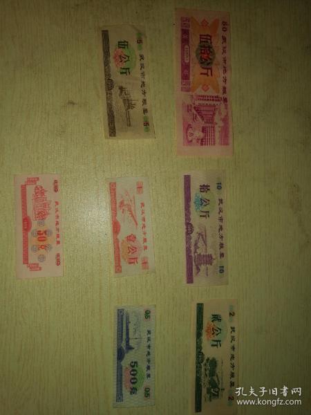 武汉市地方粮票