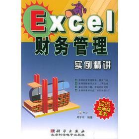 Excel财务管理实例精讲——职场加油站系列【185】