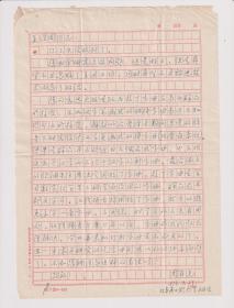 """中国著名语言学家、""""汉语拼音之父""""周有光1973年4月信件一页,内容关于文字改革及汉语拼音选择等问题,附实寄封一枚"""