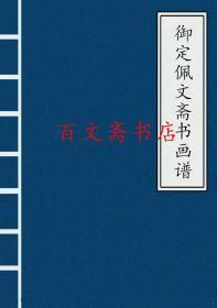 【复印件】御定佩文斋书画谱四库全书