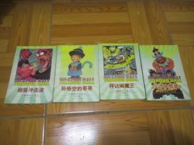 七龙珠:外星赛亚人卷(2-5)【4本合售】