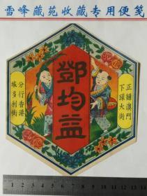 民国商标(邓均益、童子图)