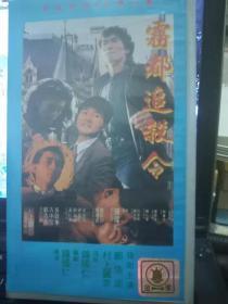录像带VHS:雾都追杀令  村上丽奈(村上丽奈)