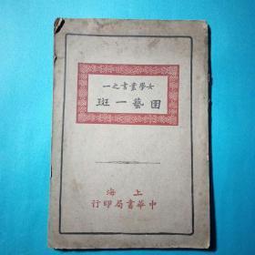 园艺一斑 女学丛书之一 1936年 民国版