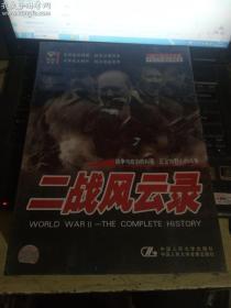 二战风云录(13碟装VCD13集原文手册)未拆封