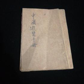 中国游览手册