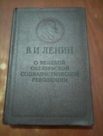 列宁论伟大的社会主义革命 俄文版,