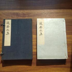 孔网唯一   和刻本  《晚香歌集》一函一厚册全   昭和17年(1942年)发行
