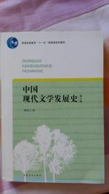 中国现代文学发展史(第3版)