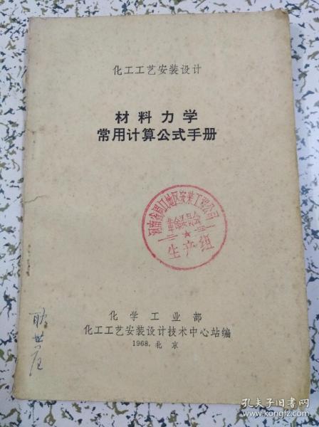 材料力学常用计算公式手册