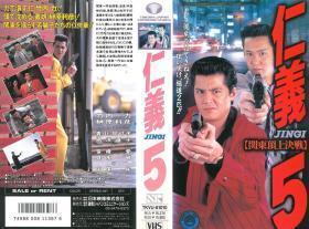 录像带VHS 仁义 5 関东顶上决戦(青山知可子)