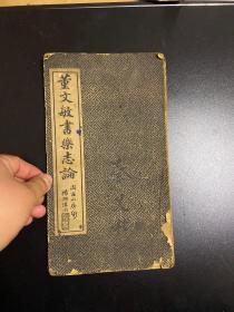 董文敏书乐志论 民国书法