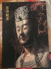 百済観音 百济观音 现货包邮!