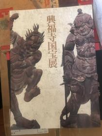 兴福寺国宝展 珍藏版 大量珍贵佛教雕塑绘画文物 现货包邮!