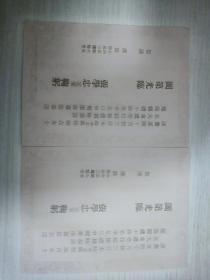 民国喜帖三张带封如图  第一二张是绢制如图