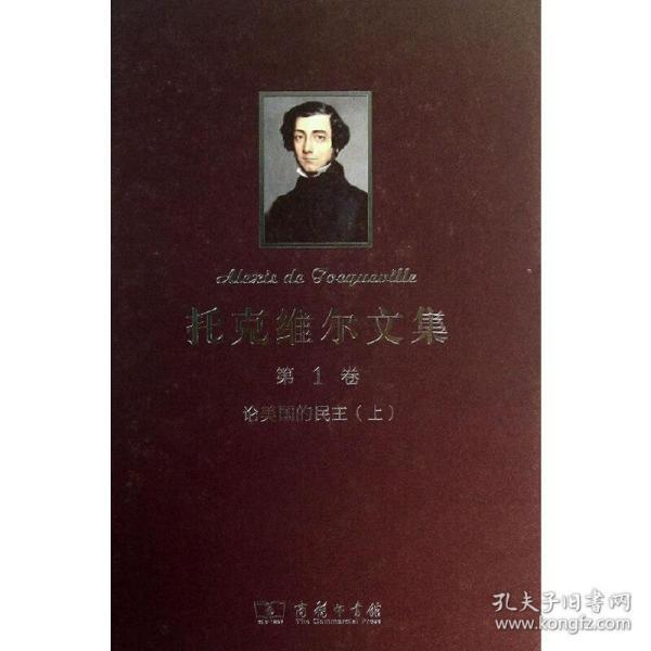 托克维尔文集(第1卷)