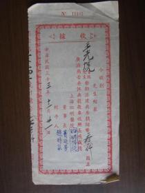 民国33年上海四明医院收到王光煜先生乐助添建病房捐储币三千元致谢收据