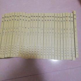 明史(全二十八册)全28册  中华书局