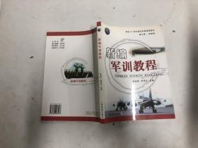 新编军事教程