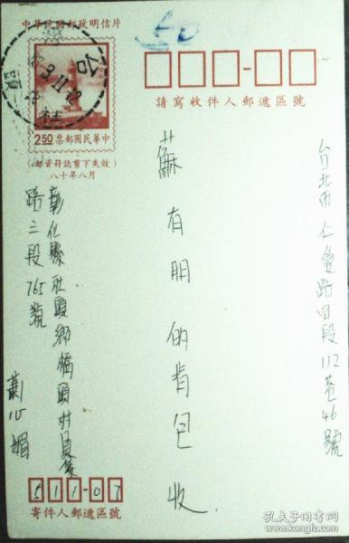 台湾邮政用品、明信片,台湾建筑标志灯塔实邮资片实寄,销社头戳