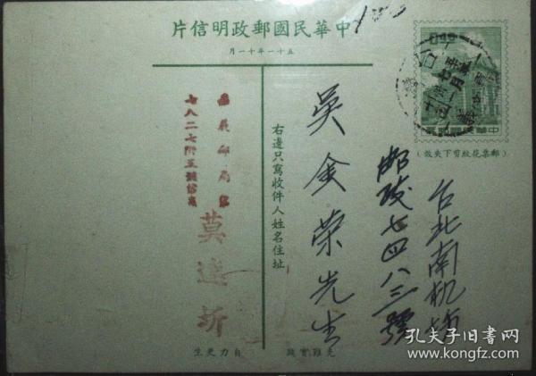 台湾邮政用品、明信片,台湾建筑莒光楼横式片实寄,销嘉义戳