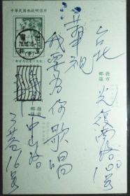 台湾邮政用品、明信片,台湾植物竹子四君子竹子邮资片实寄,销玉井戳,不多见