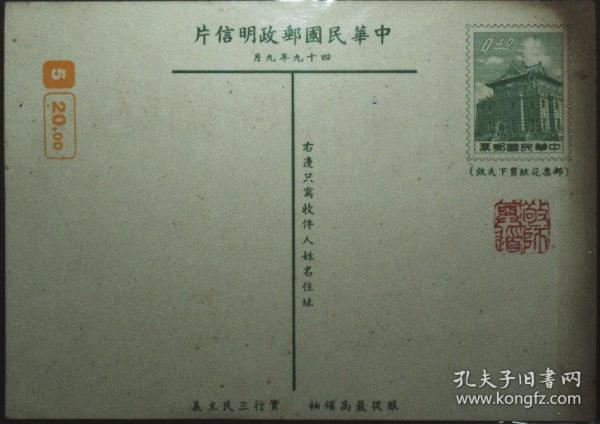 台湾邮政用品、明信片,台湾建筑莒光楼邮资片,改教师节纪念片,少见