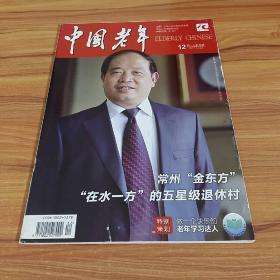 中国老年。