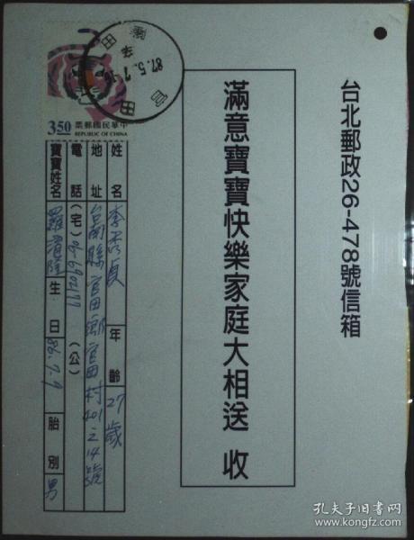 台湾邮政用品、明信片,台湾广告片,广告回片,销官田隆田。贴生肖虎
