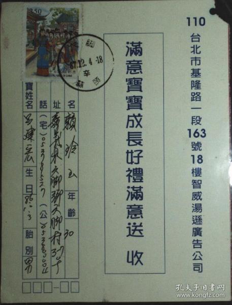 台湾邮政用品、明信片,台湾广告片,广告回片,销蒜头,贴红楼梦·宝玉游园
